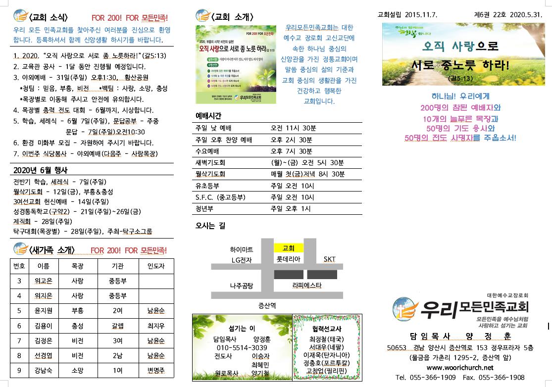 20200531_주보1.png