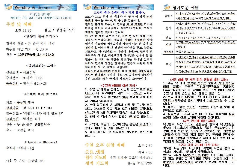 20200301 주보_1.png