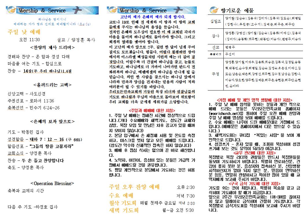 20200308 주보_2.png