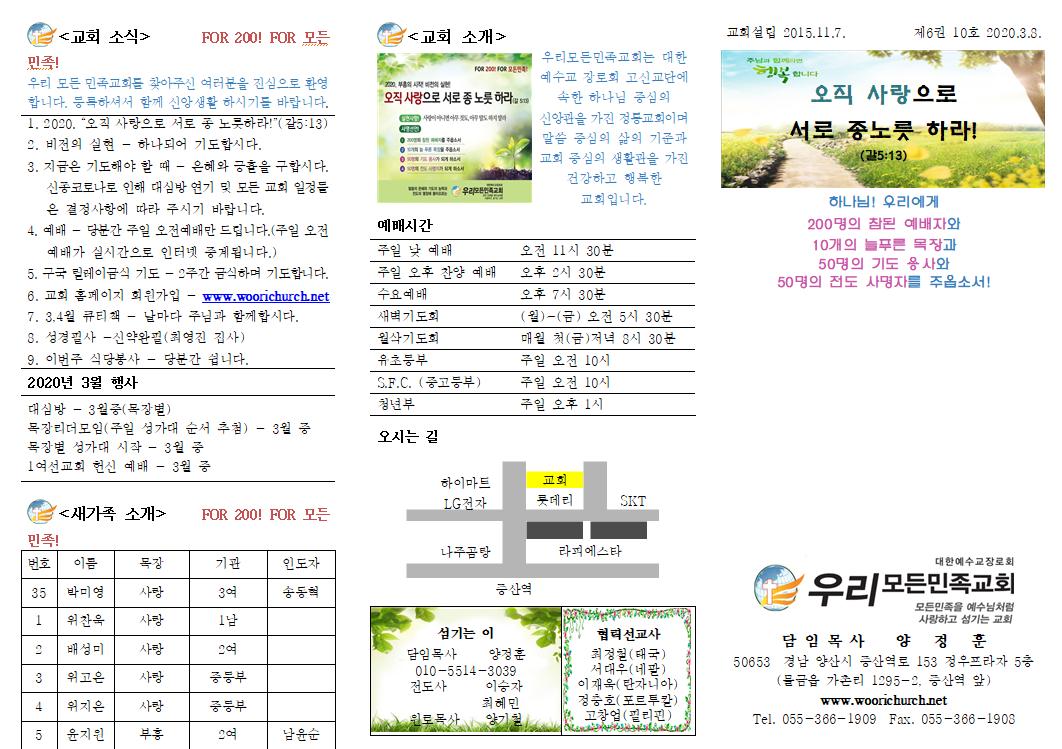 20200308 주보_1.png