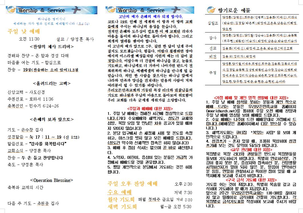 20200322 주보_2.png