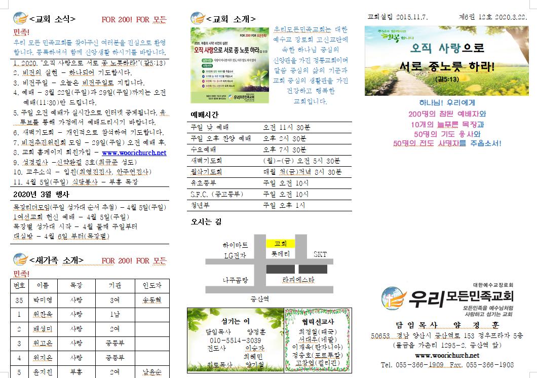 20200322 주보_1.png